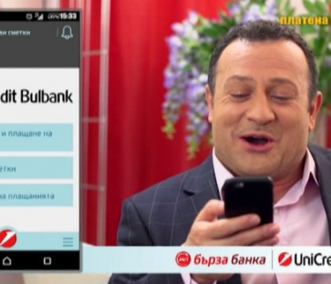 UNICREDIT BULBANK - TELEPROMOTION - LORDS OF THE AIR
