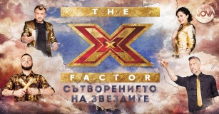 X Factor coming soon on air September 10th